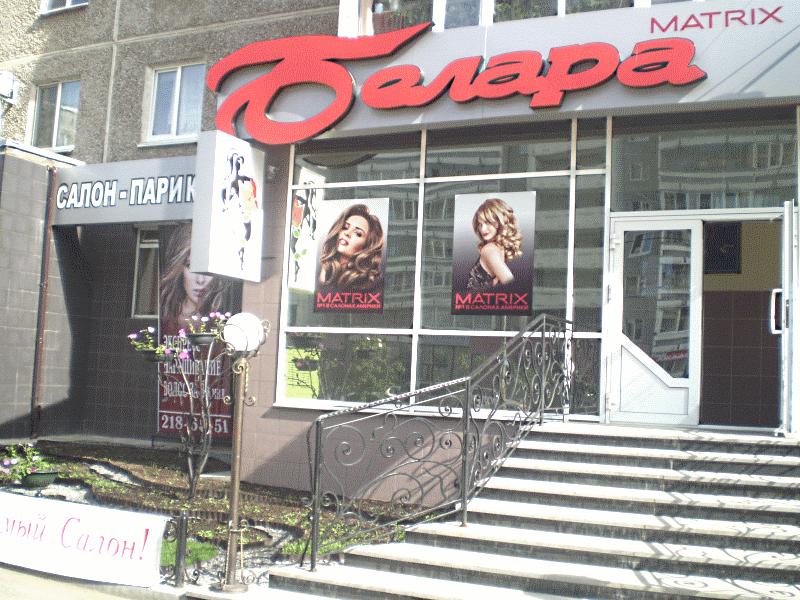 салон нефрит екатеринбург